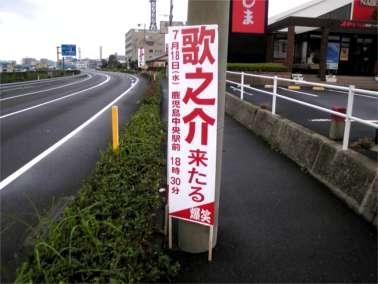 Utanosuke