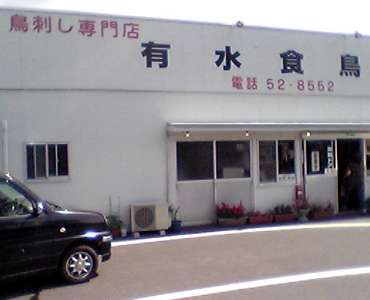 Tori_sashi_mise